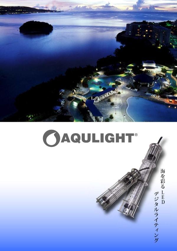 AQULIGHT製品カタログ